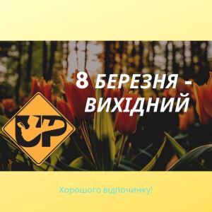 8 березня – вихідний